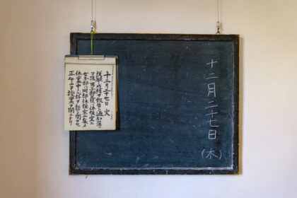 開智学校 小さな黒板