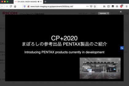 CP+2020 まぼろしの参考展示PENTAX製品
