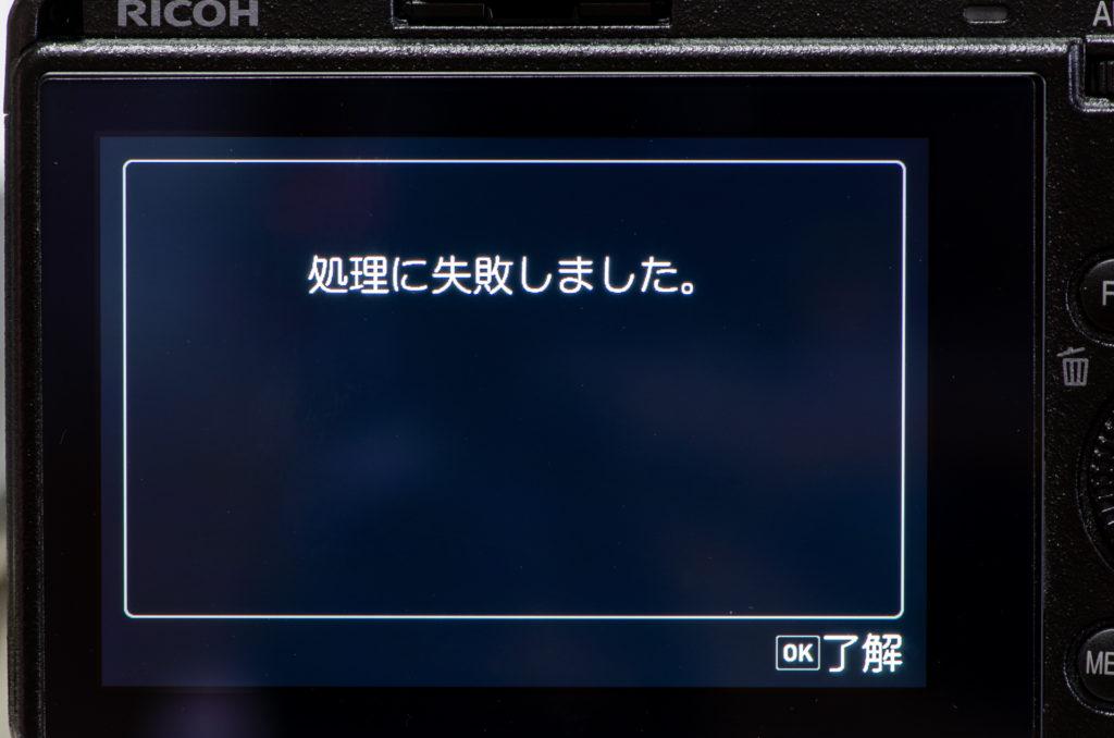 GR3無線故障