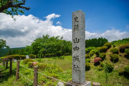 山中城趾の碑