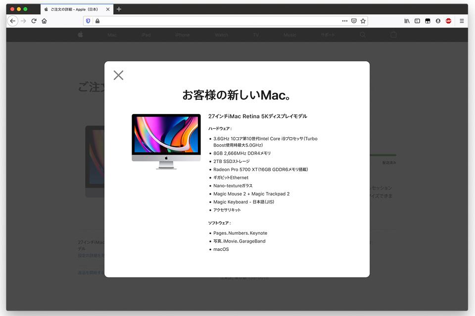 iMac 5K 2020 CTO内容