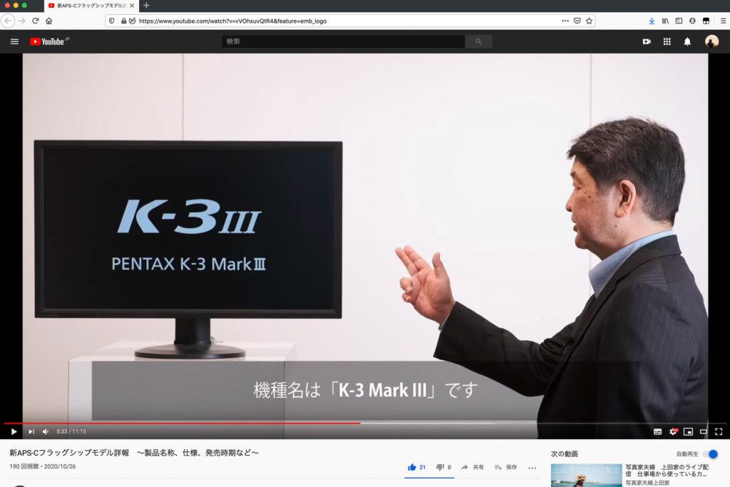 機種名はK-3 mark II