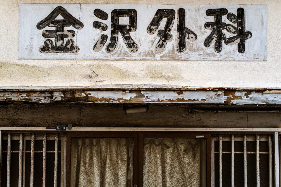 廃外科病院の看板