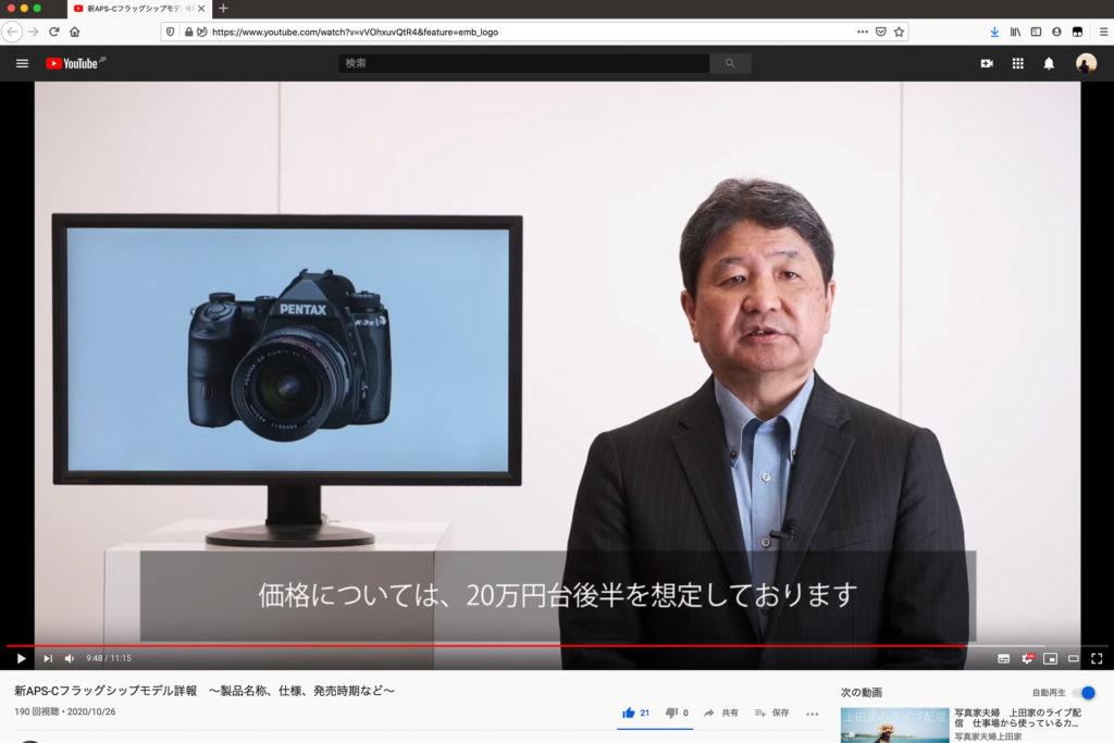 価格は20万円台後半