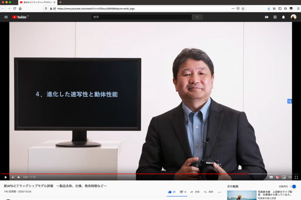 高橋社長の笑顔