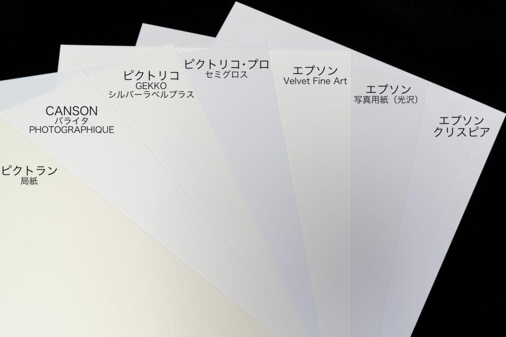 各プリント用紙の白さ