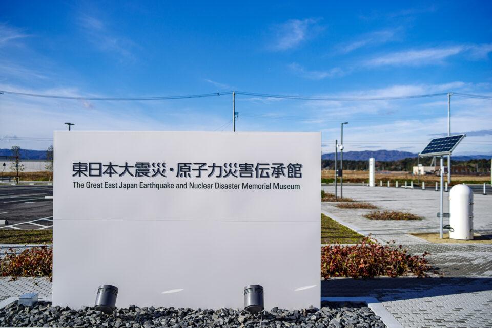 東日本大震災・原子力災害伝承館の看板