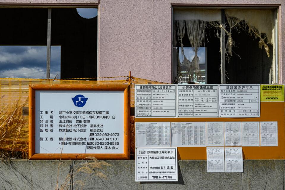 旧請戸小学校の壊れた建物と保存整備工事