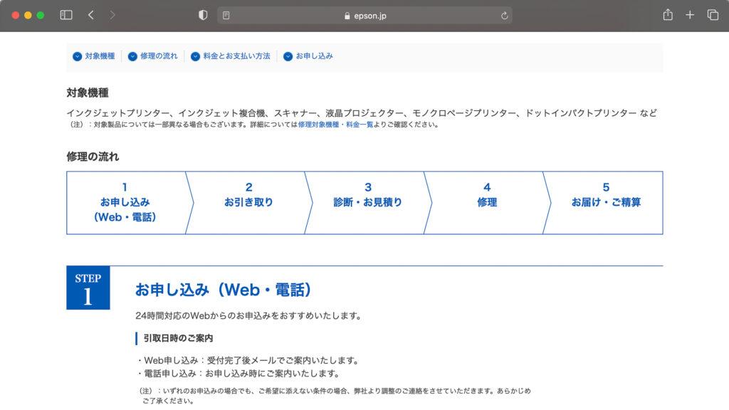 EPSON引取修理サービスWEB画面