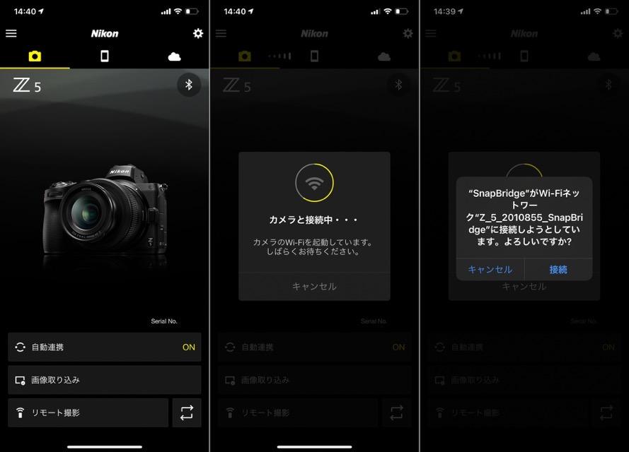 Nikon SnapBridge起動