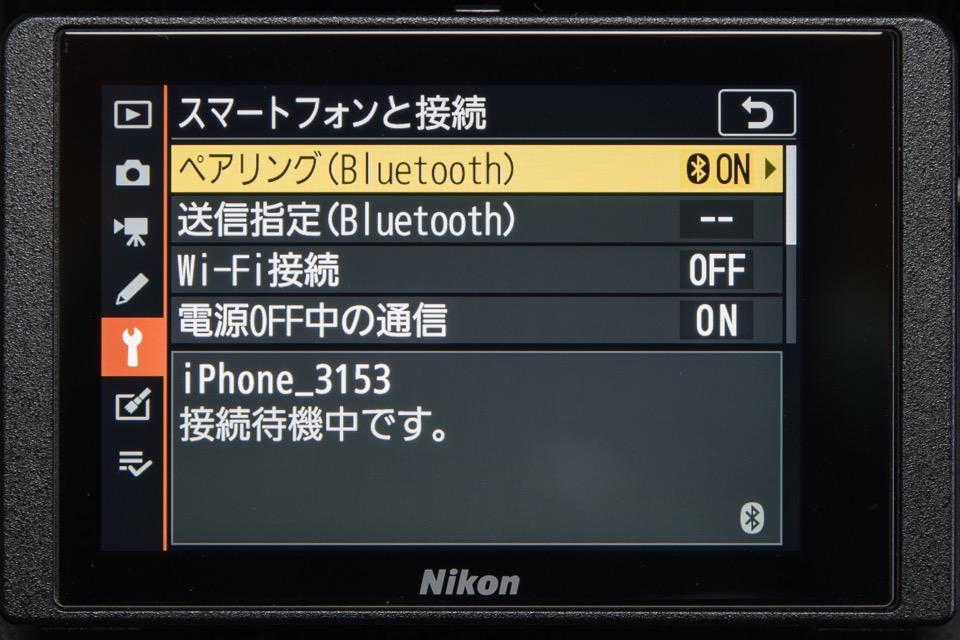 Nikon Z 5スマートフォン連携メニュー
