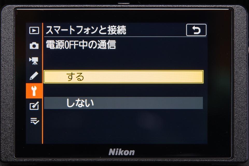 Nikon Z 5 スマートフォン連携メニュー