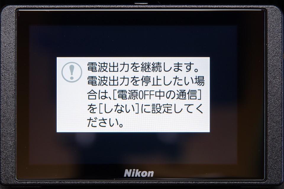 Nikon Z 5 Bluetooth常時ON警告