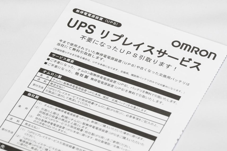 UPSリプレイスサービスの資料