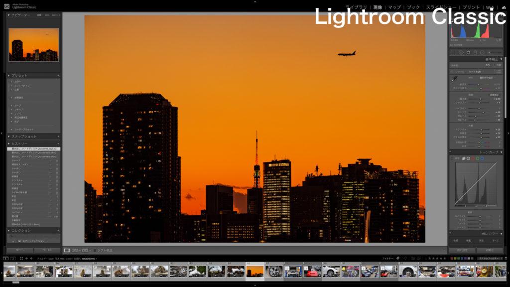 Lightroom Classicの画像編集画面