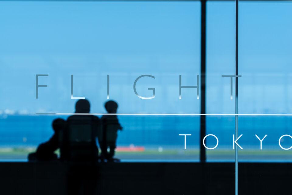 羽田空港第二ターミナル FLIGHT DECK
