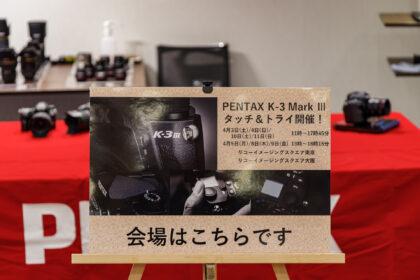 K-3 Mark III タッチ&トライ会場