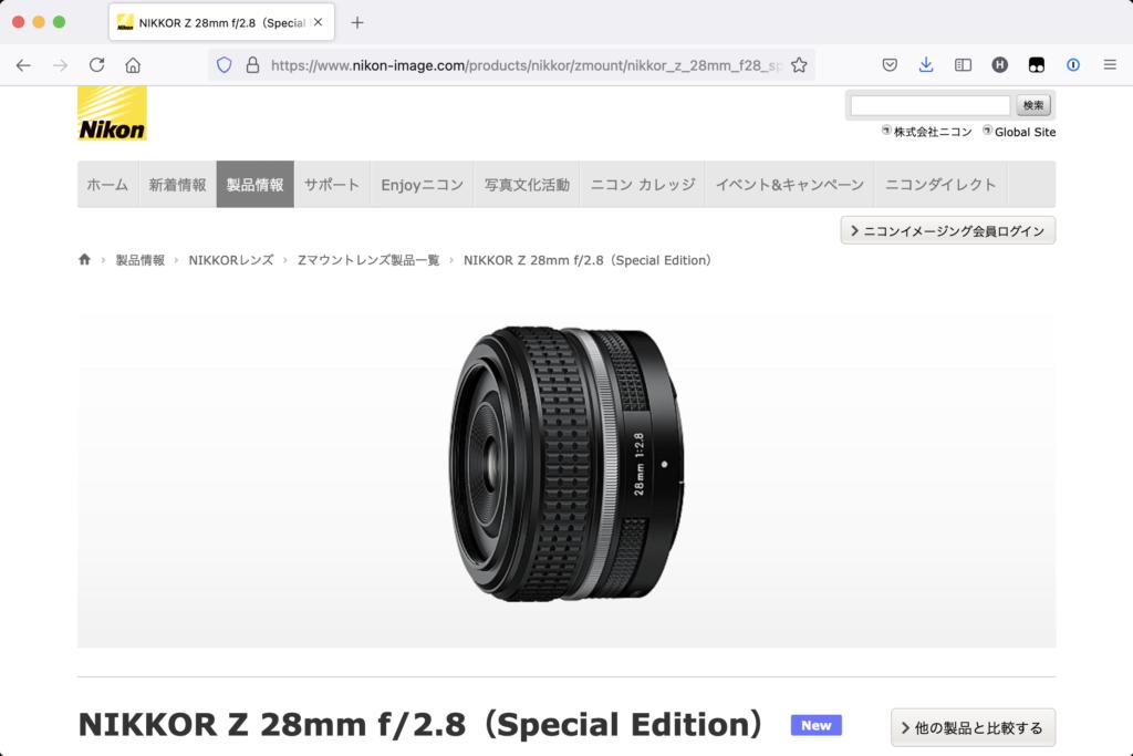 Nikkor Z 28mm f/2.8 SE スクリーンショット
