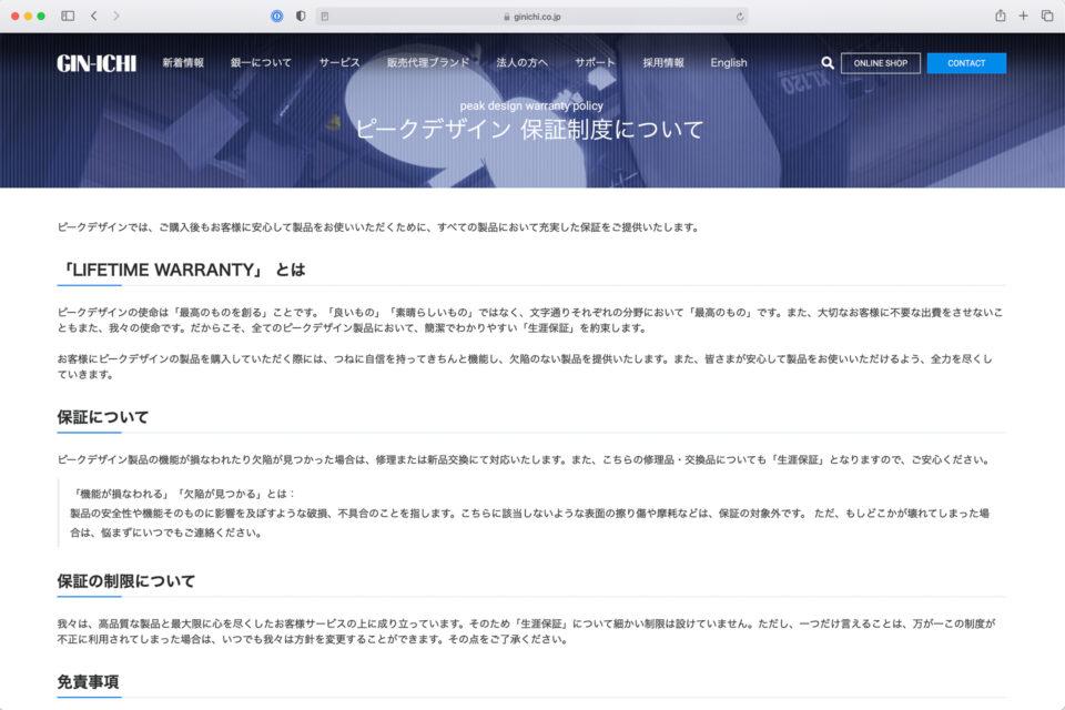 ピークデザイン製品「LIFETIME WARRANTY」WEBページ」