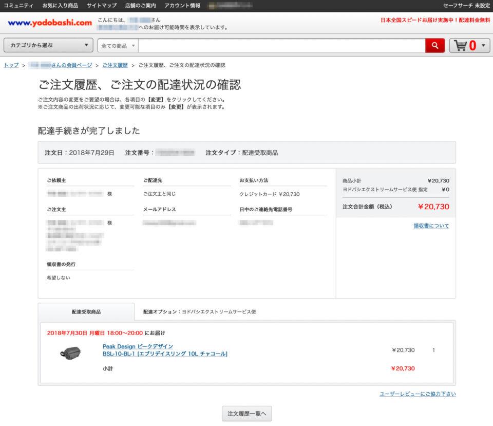ヨドバシ.comの購入履歴ページ