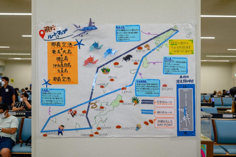 手作りの飛行ルート図